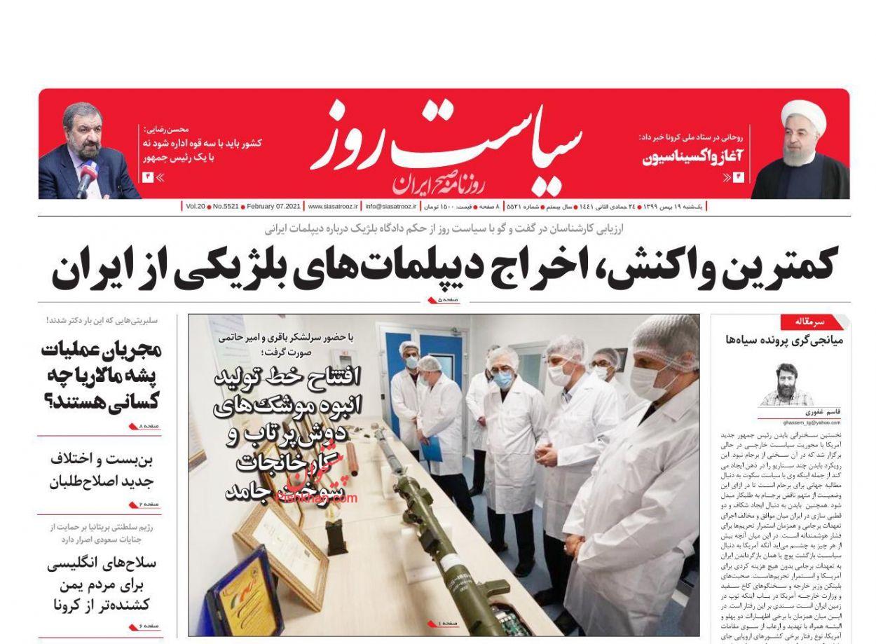 عناوین اخبار روزنامه سیاست روز در روز یکشنبه ۱۹ بهمن