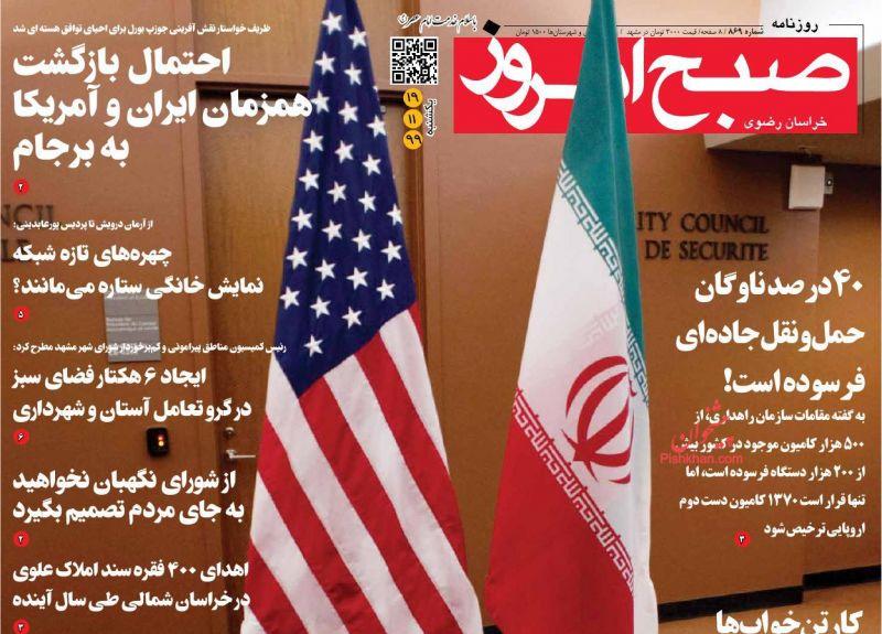 عناوین اخبار روزنامه صبح امروز در روز یکشنبه ۱۹ بهمن