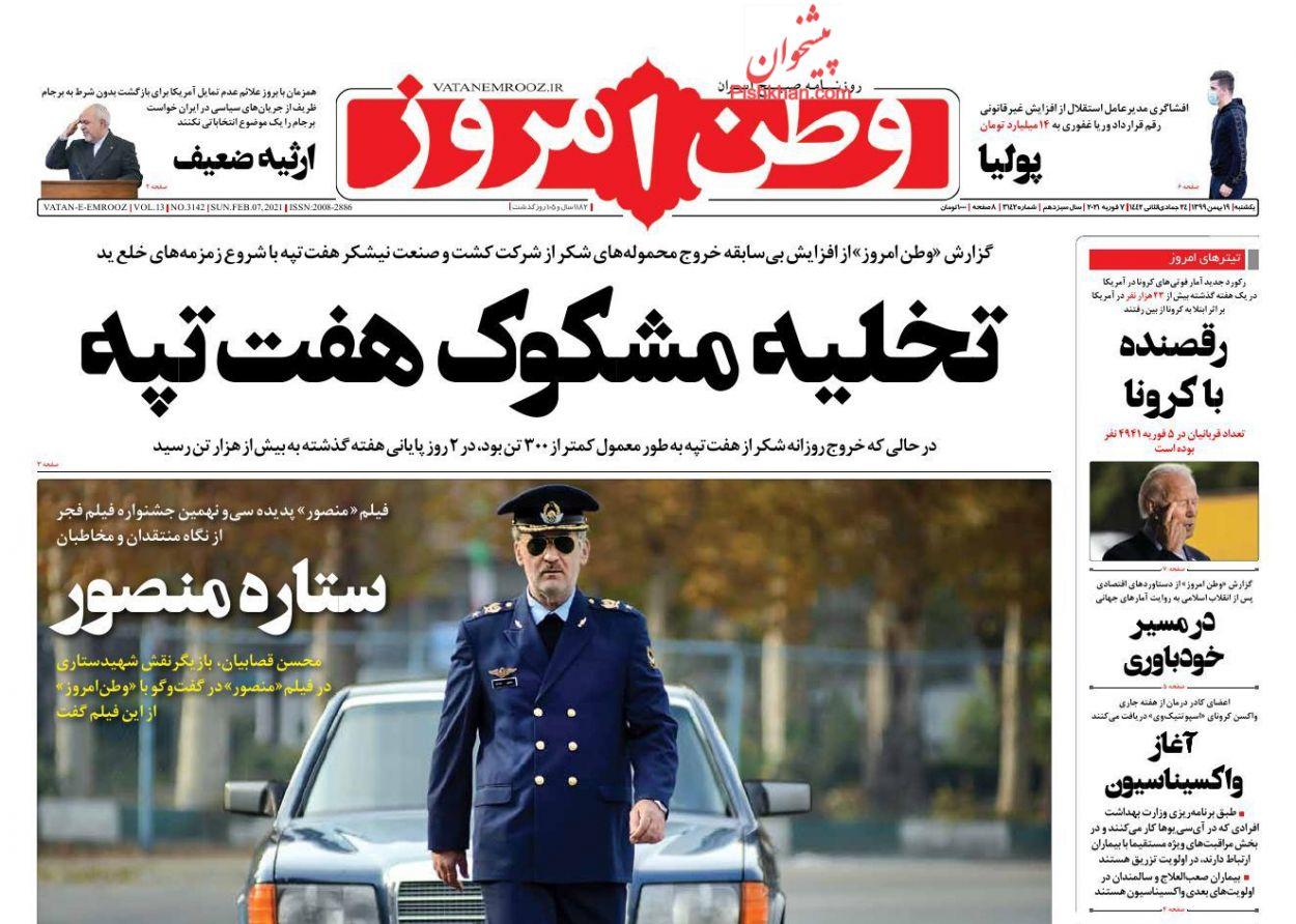 عناوین اخبار روزنامه وطن امروز در روز یکشنبه ۱۹ بهمن