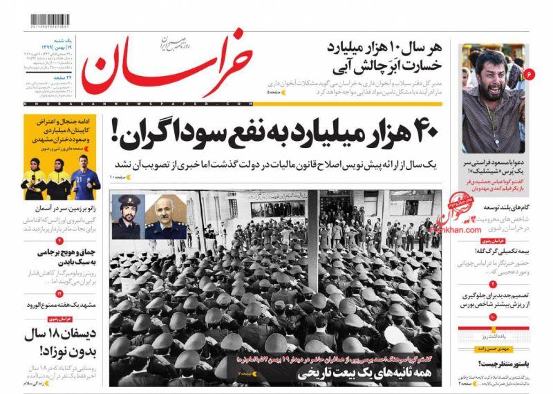 عناوین اخبار روزنامه خراسان در روز یکشنبه ۱۹ بهمن