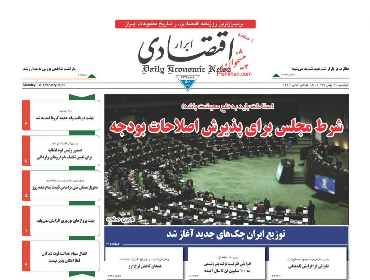 عناوین اخبار روزنامه ابرار اقتصادی در روز دوشنبه ۲۰ بهمن