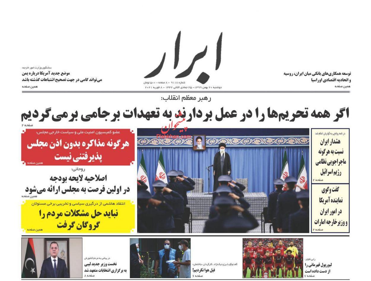 عناوین اخبار روزنامه ابرار در روز دوشنبه ۲۰ بهمن