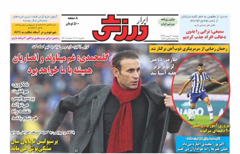 عناوین اخبار روزنامه ابرار ورزشى در روز دوشنبه ۲۰ بهمن