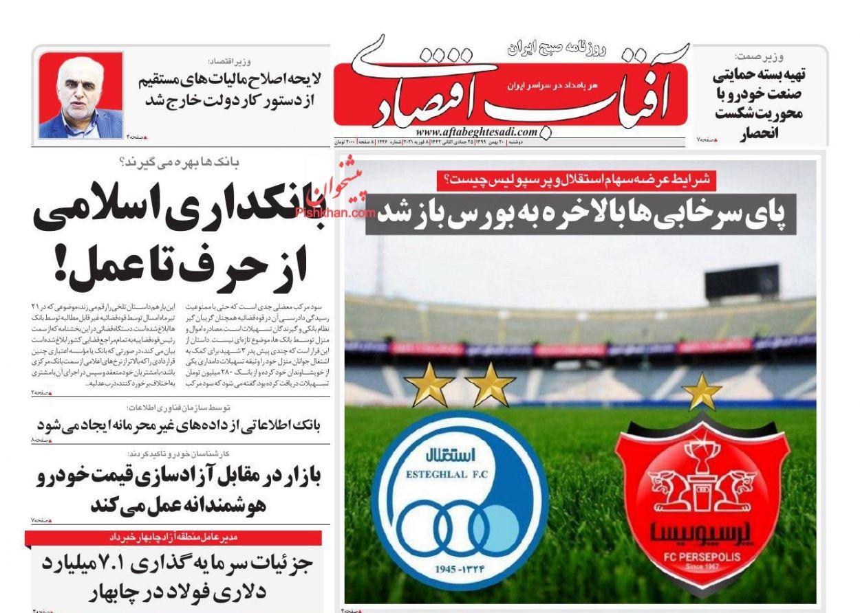 عناوین اخبار روزنامه آفتاب اقتصادی در روز دوشنبه ۲۰ بهمن