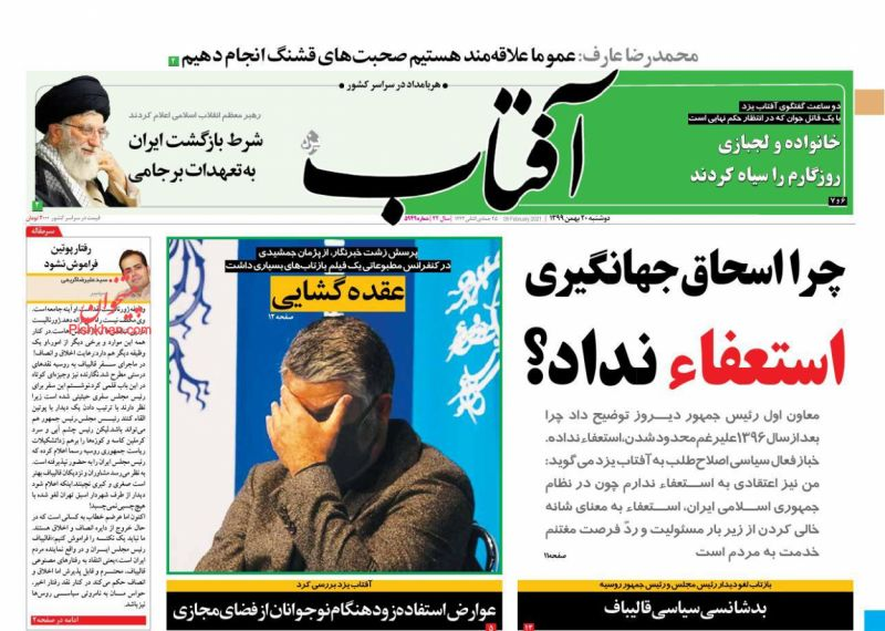 عناوین اخبار روزنامه آفتاب یزد در روز دوشنبه ۲۰ بهمن