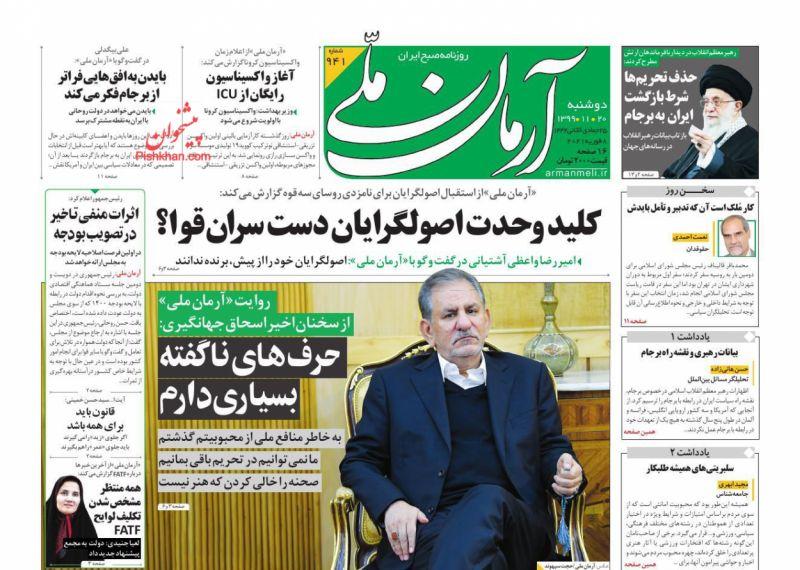 عناوین اخبار روزنامه آرمان ملی در روز دوشنبه ۲۰ بهمن