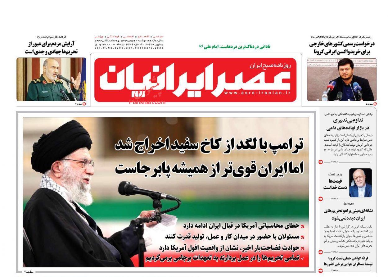 عناوین اخبار روزنامه عصر ایرانیان در روز دوشنبه ۲۰ بهمن