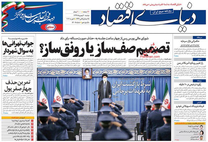 عناوین اخبار روزنامه دنیای اقتصاد در روز دوشنبه ۲۰ بهمن