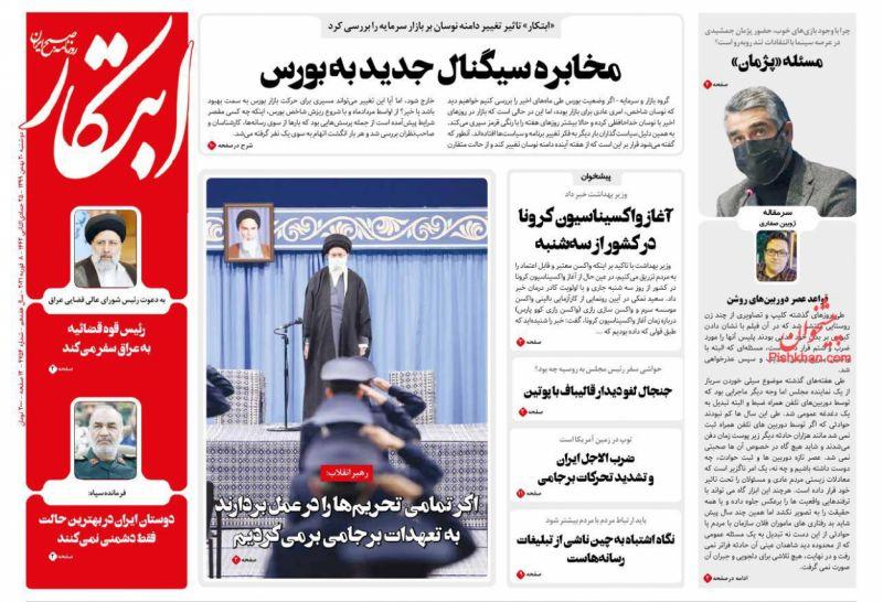 عناوین اخبار روزنامه ابتکار در روز دوشنبه ۲۰ بهمن