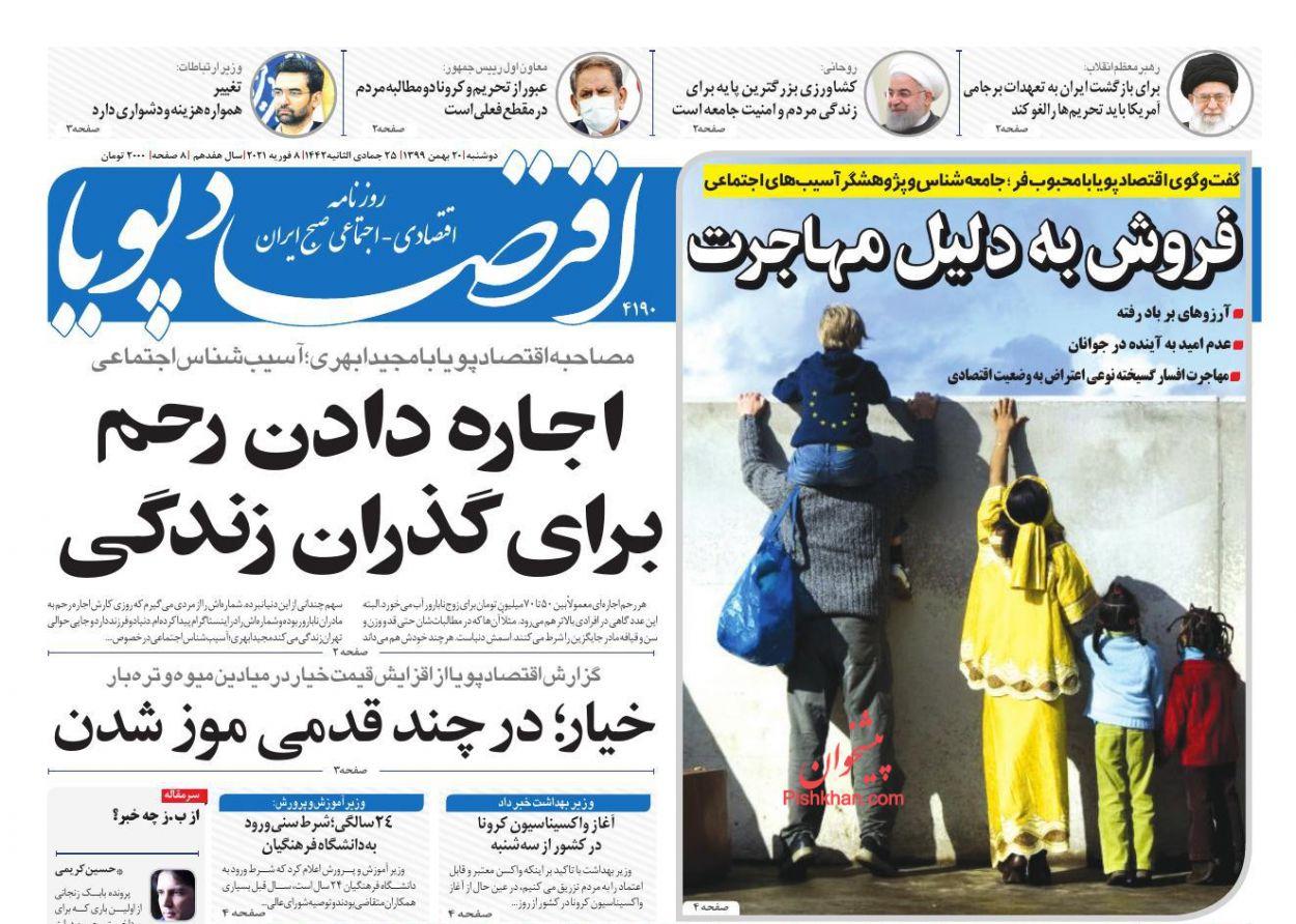 عناوین اخبار روزنامه اقتصاد پویا در روز دوشنبه ۲۰ بهمن