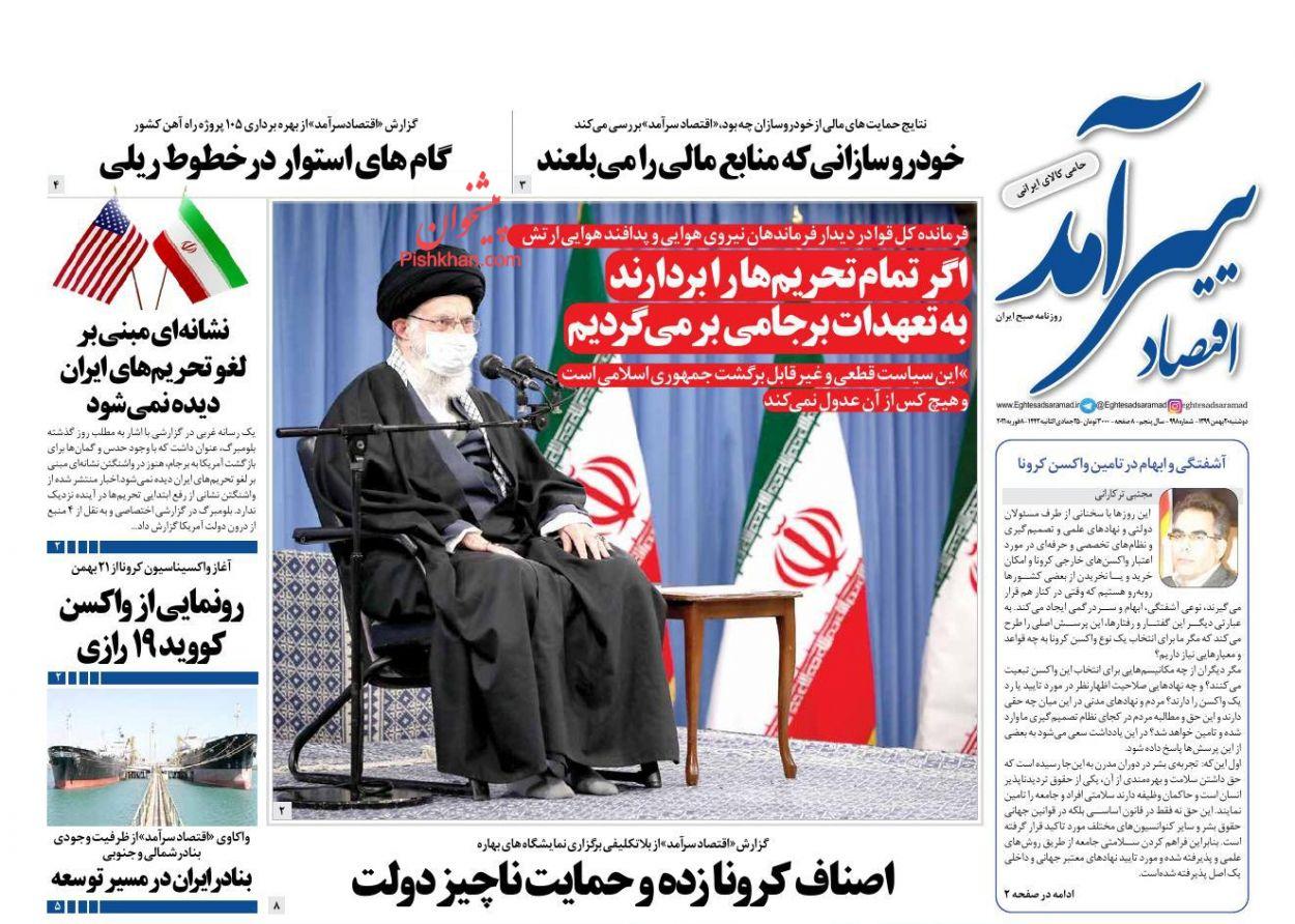 عناوین اخبار روزنامه اقتصاد سرآمد در روز دوشنبه ۲۰ بهمن
