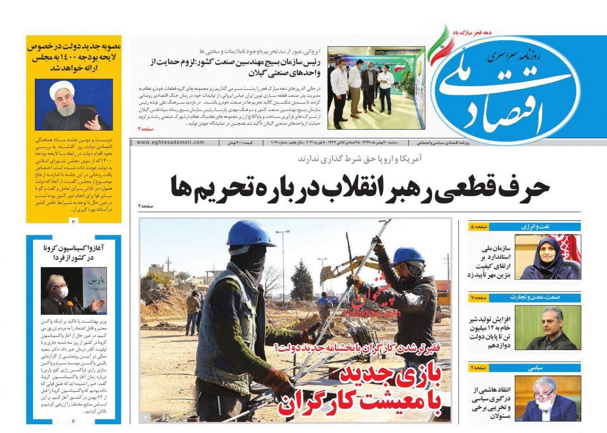 عناوین اخبار روزنامه اقتصاد ملی در روز دوشنبه ۲۰ بهمن