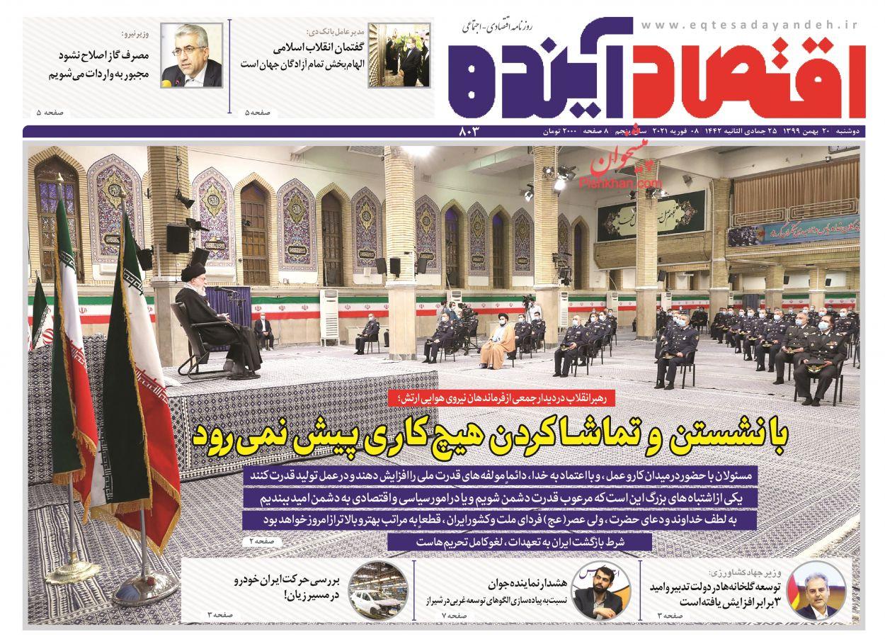 عناوین اخبار روزنامه اقتصاد آینده در روز دوشنبه ۲۰ بهمن