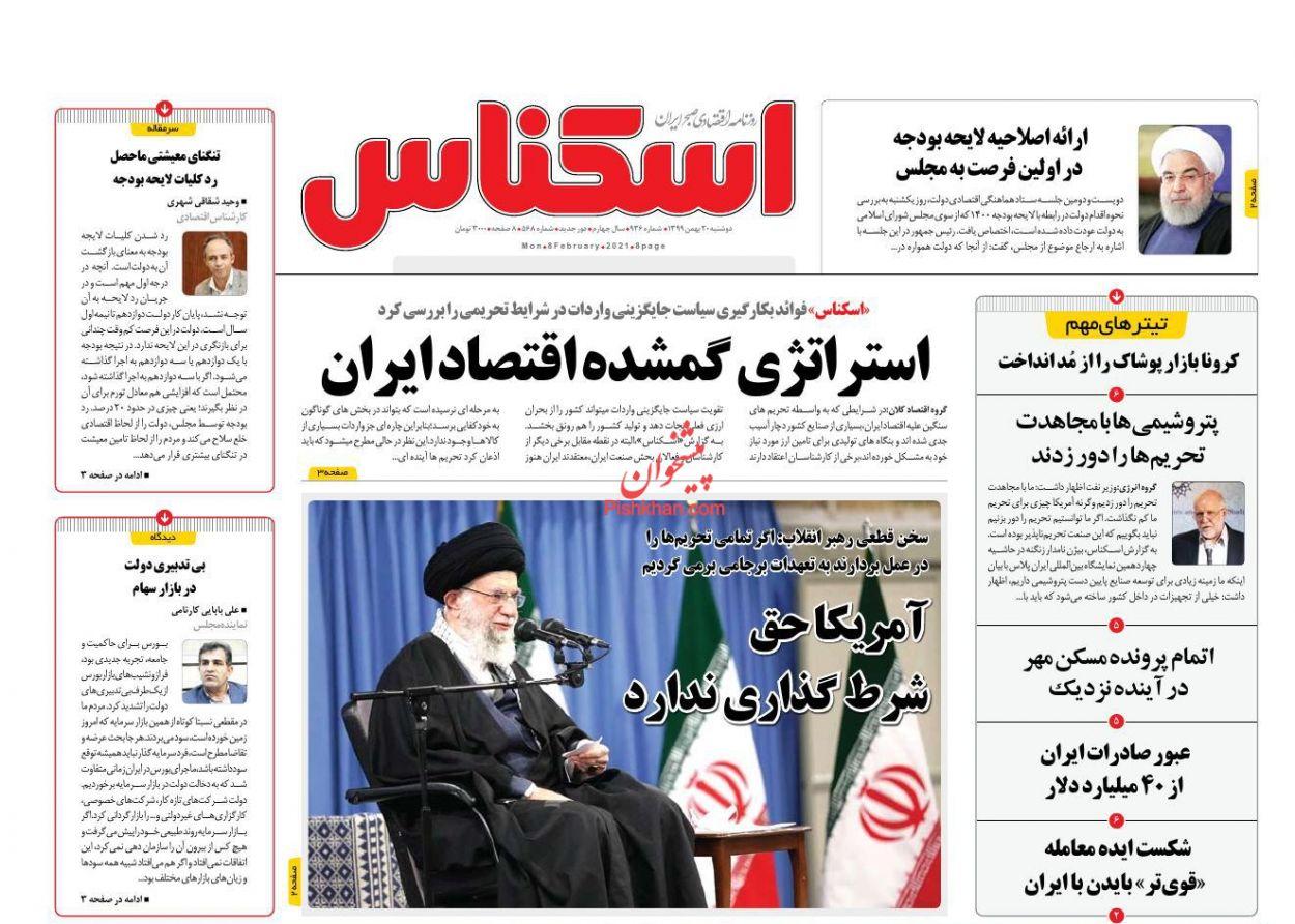 عناوین اخبار روزنامه اسکناس در روز دوشنبه ۲۰ بهمن