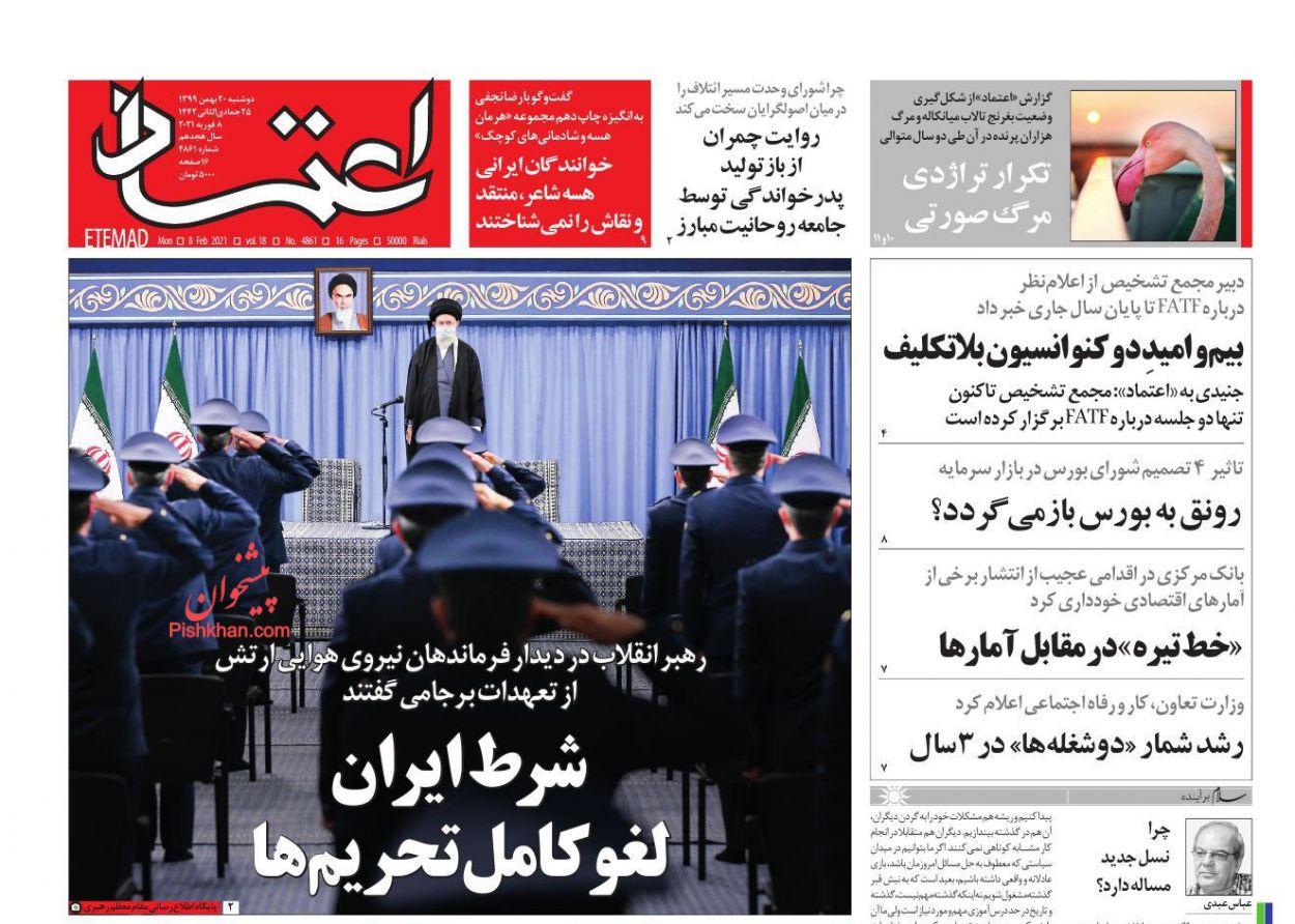 عناوین اخبار روزنامه اعتماد در روز دوشنبه ۲۰ بهمن