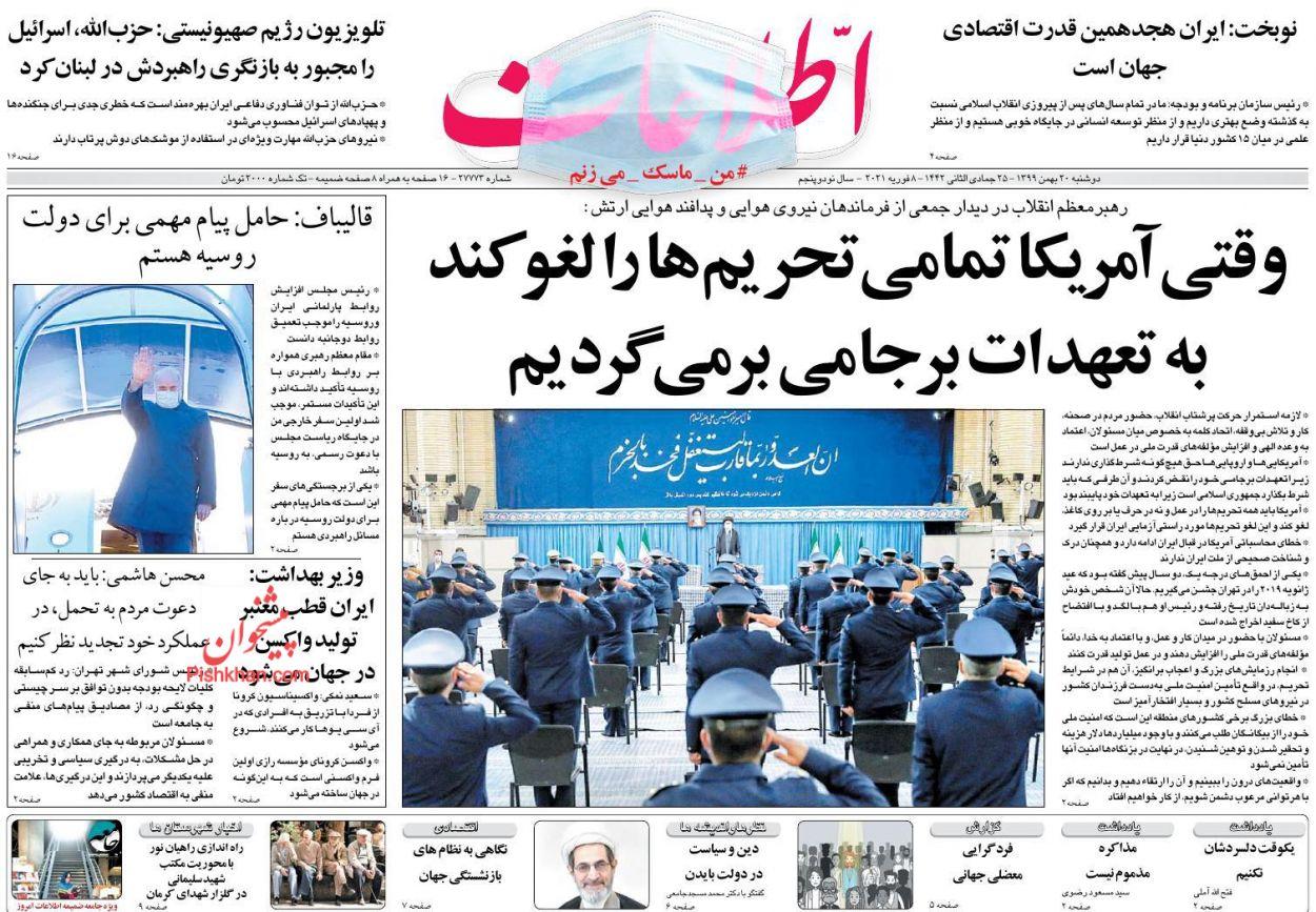 عناوین اخبار روزنامه اطلاعات در روز دوشنبه ۲۰ بهمن