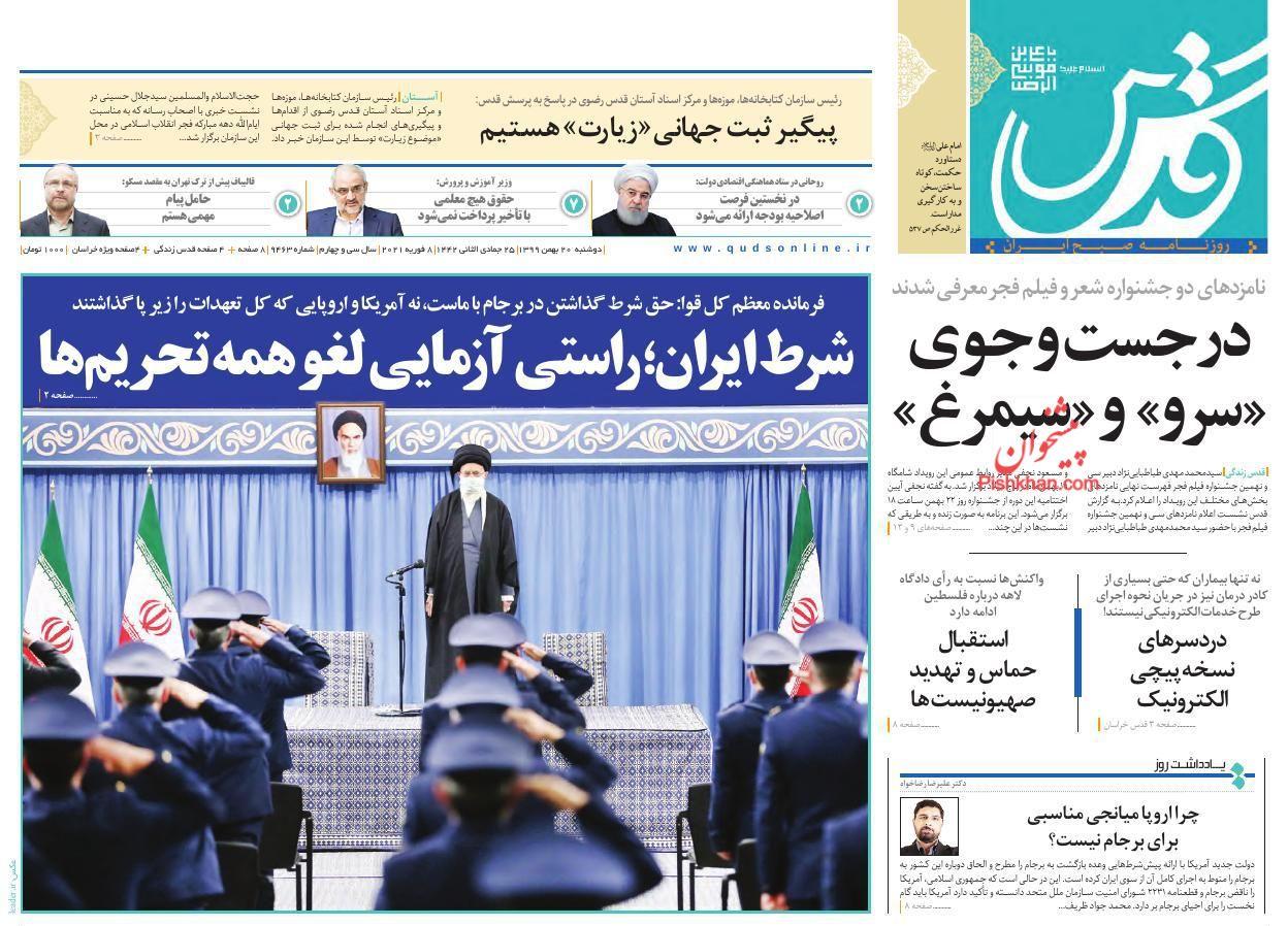 عناوین اخبار روزنامه قدس در روز دوشنبه ۲۰ بهمن