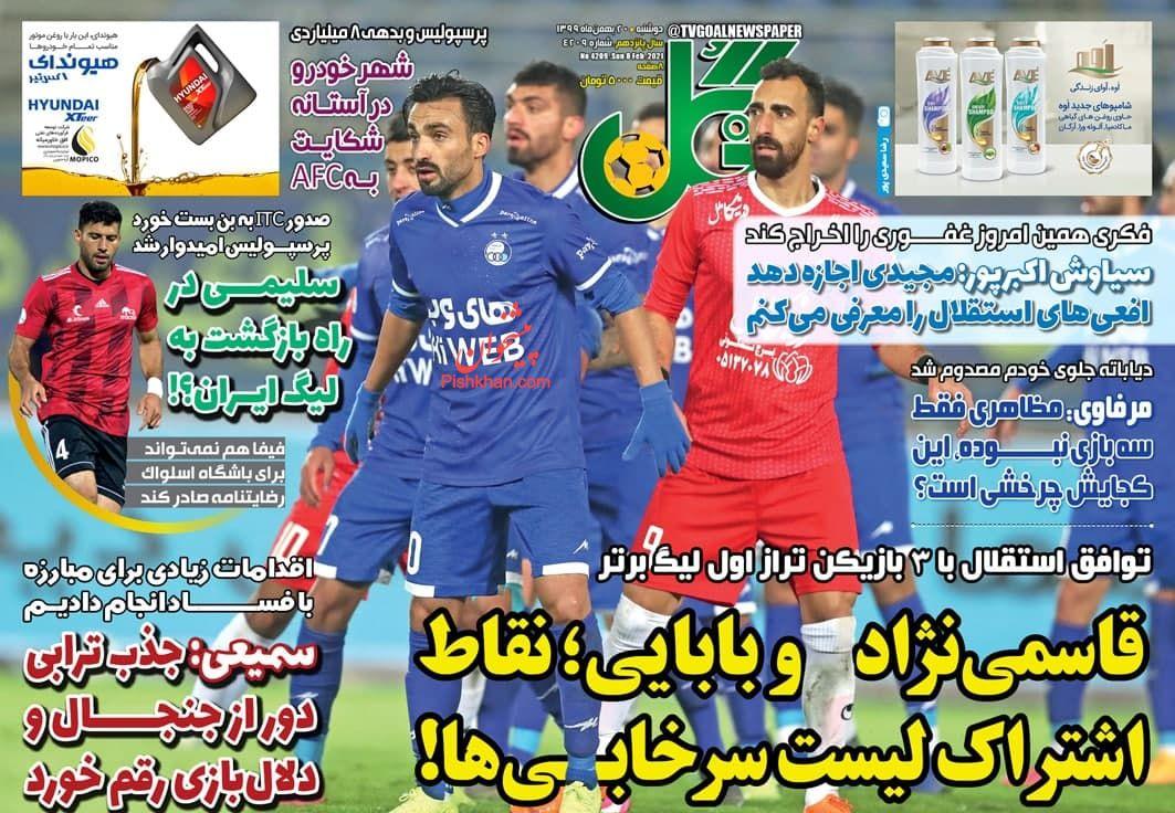 عناوین اخبار روزنامه گل در روز دوشنبه ۲۰ بهمن