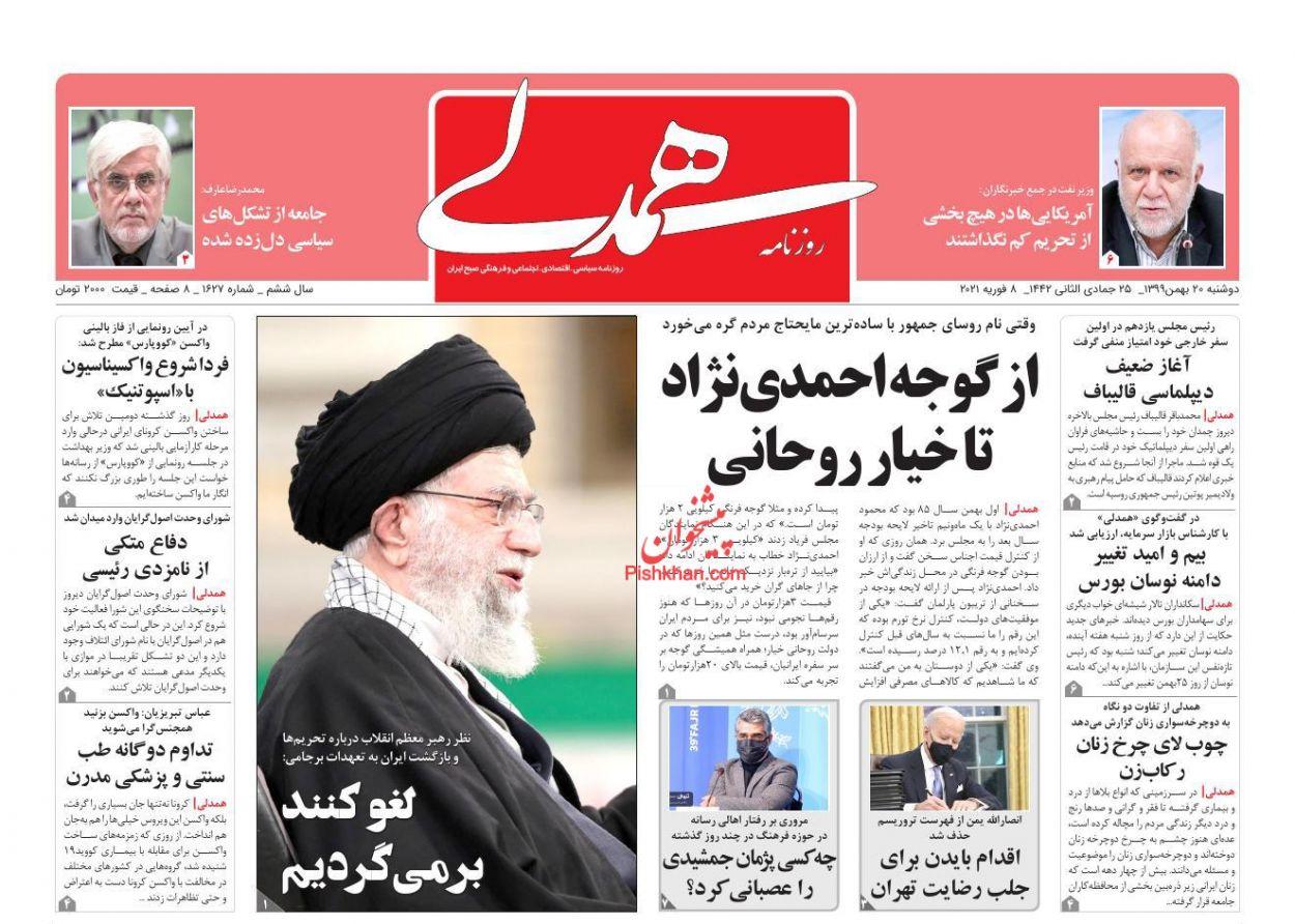 عناوین اخبار روزنامه همدلی در روز دوشنبه ۲۰ بهمن