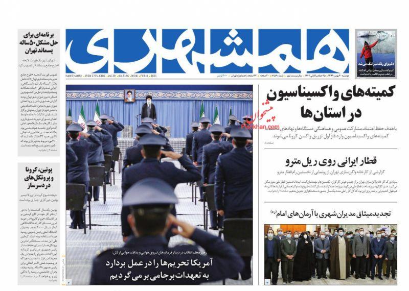 عناوین اخبار روزنامه همشهری در روز دوشنبه ۲۰ بهمن