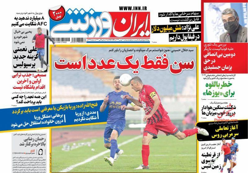 عناوین اخبار روزنامه ایران ورزشی در روز دوشنبه ۲۰ بهمن