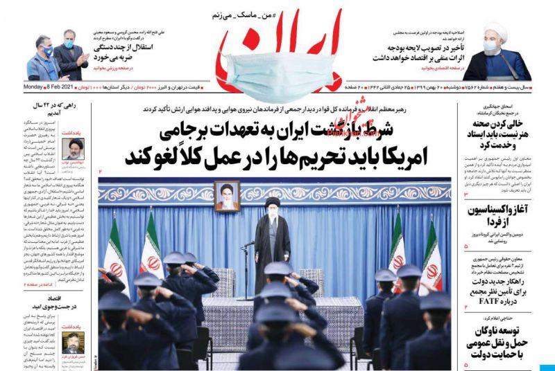 عناوین اخبار روزنامه ایران در روز دوشنبه ۲۰ بهمن