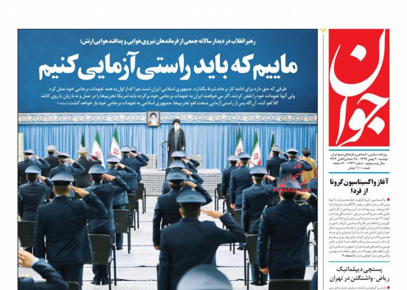 عناوین اخبار روزنامه جوان در روز دوشنبه ۲۰ بهمن