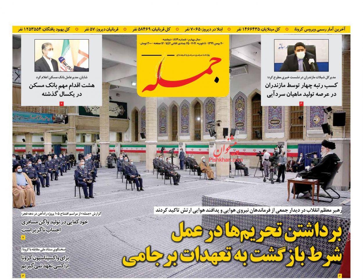 عناوین اخبار روزنامه جمله در روز دوشنبه ۲۰ بهمن
