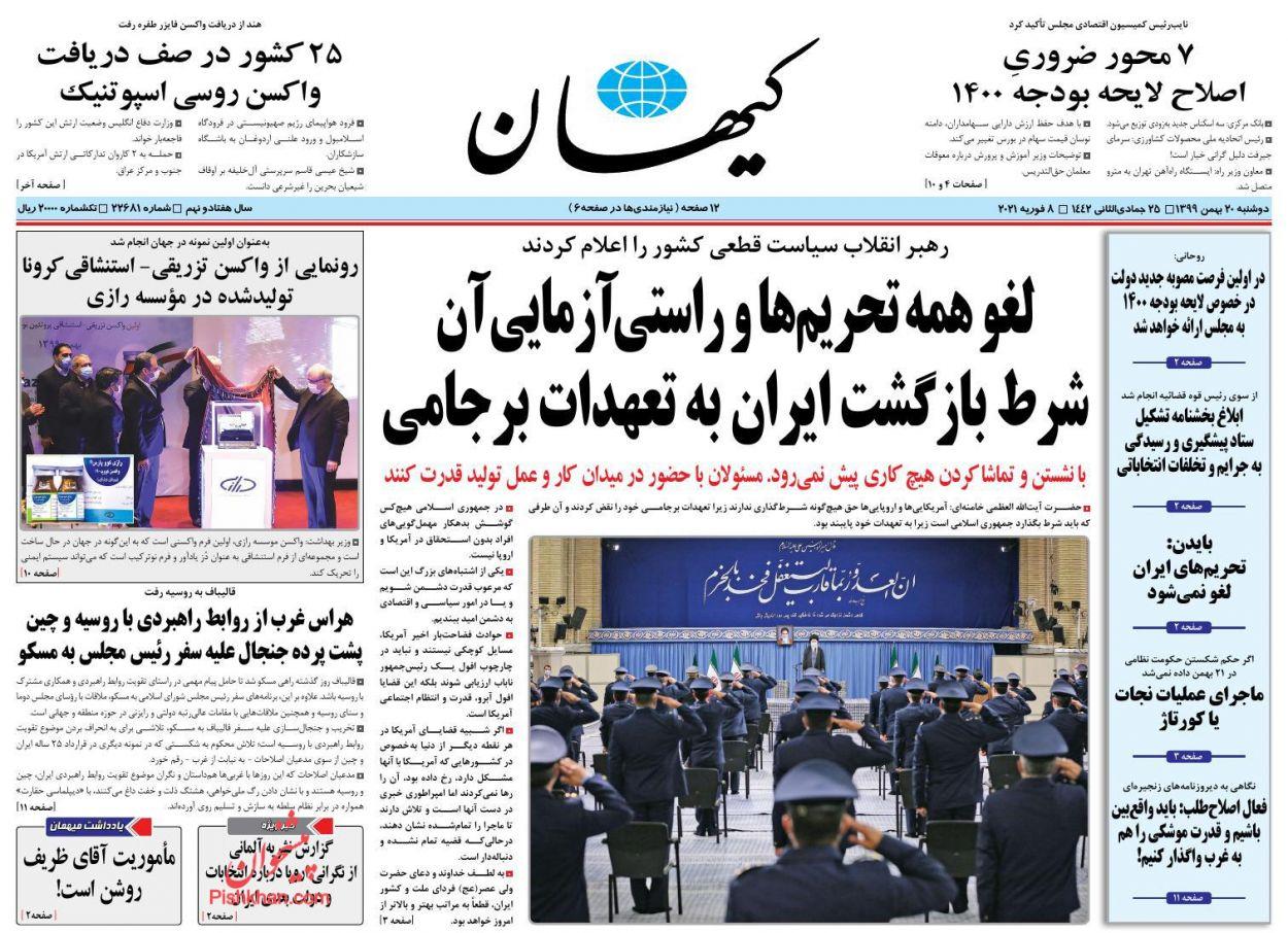 عناوین اخبار روزنامه کيهان در روز دوشنبه ۲۰ بهمن