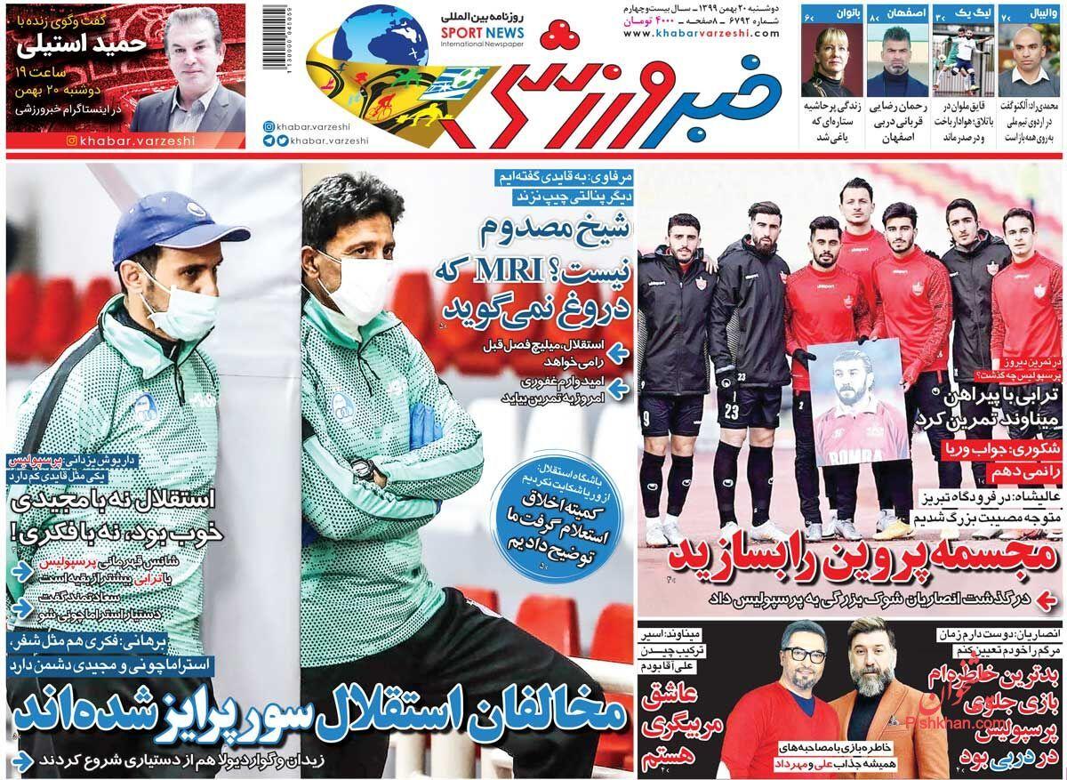 عناوین اخبار روزنامه خبر ورزشی در روز دوشنبه ۲۰ بهمن