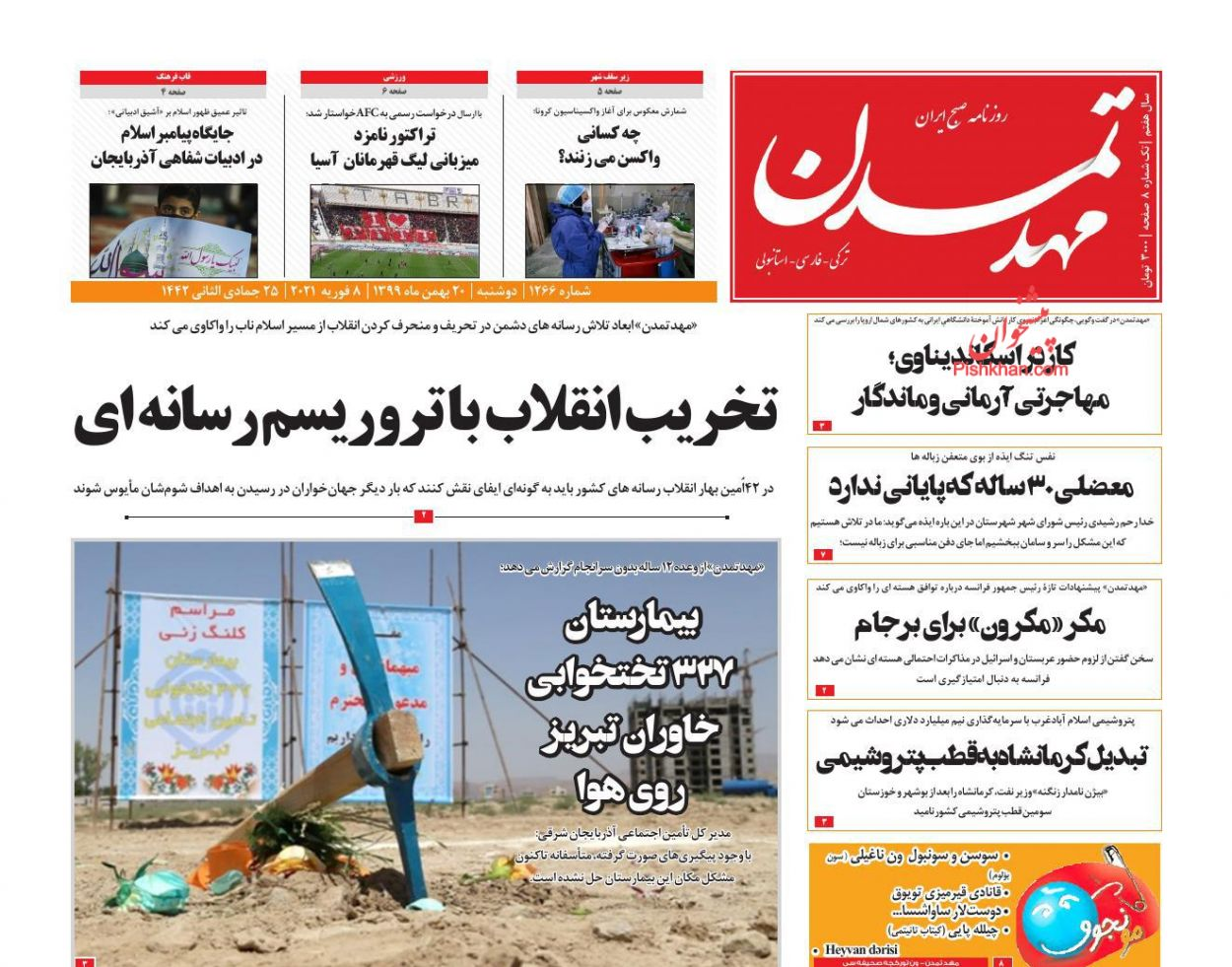 عناوین اخبار روزنامه مهد تمدن در روز دوشنبه ۲۰ بهمن