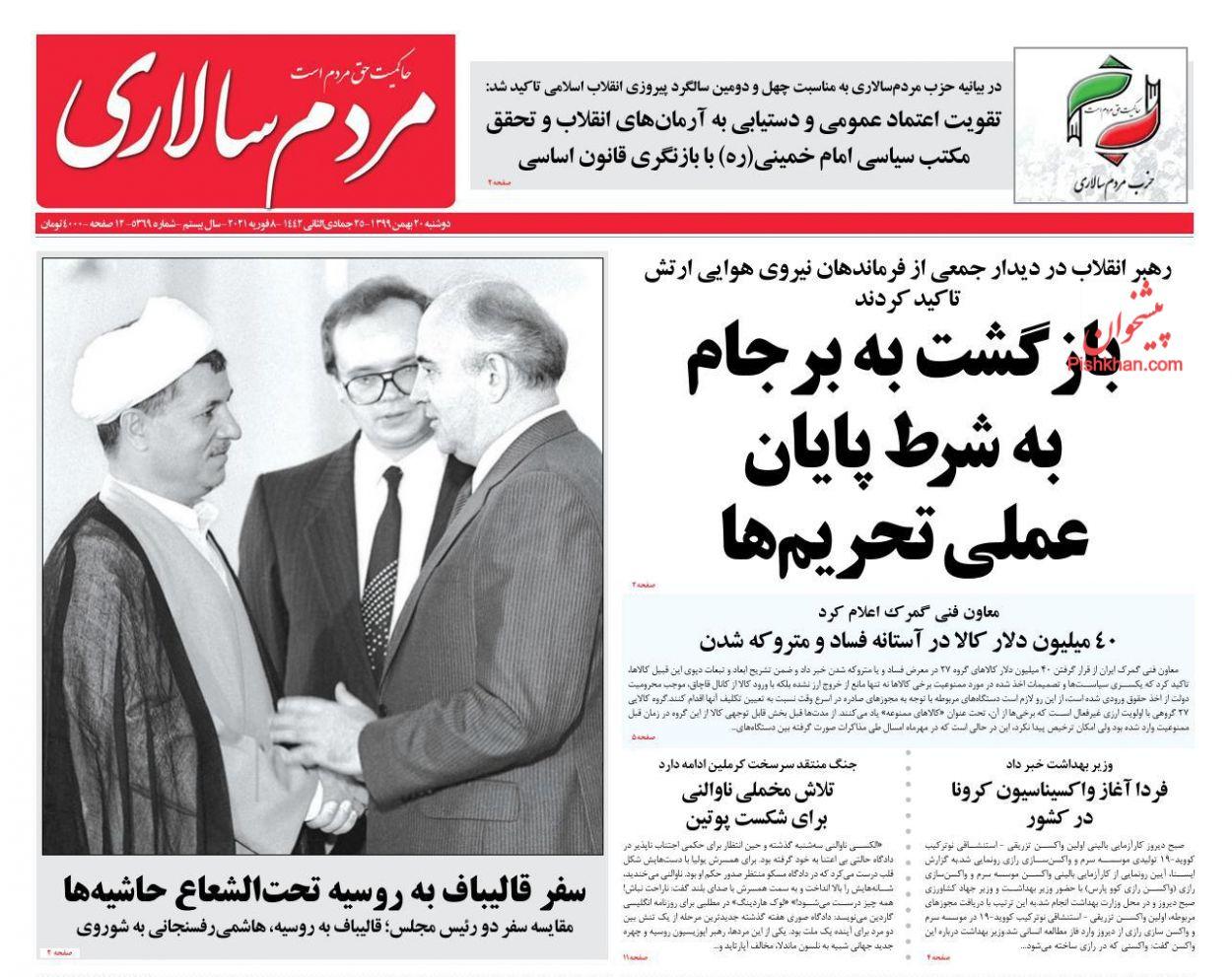 عناوین اخبار روزنامه مردم سالاری در روز دوشنبه ۲۰ بهمن