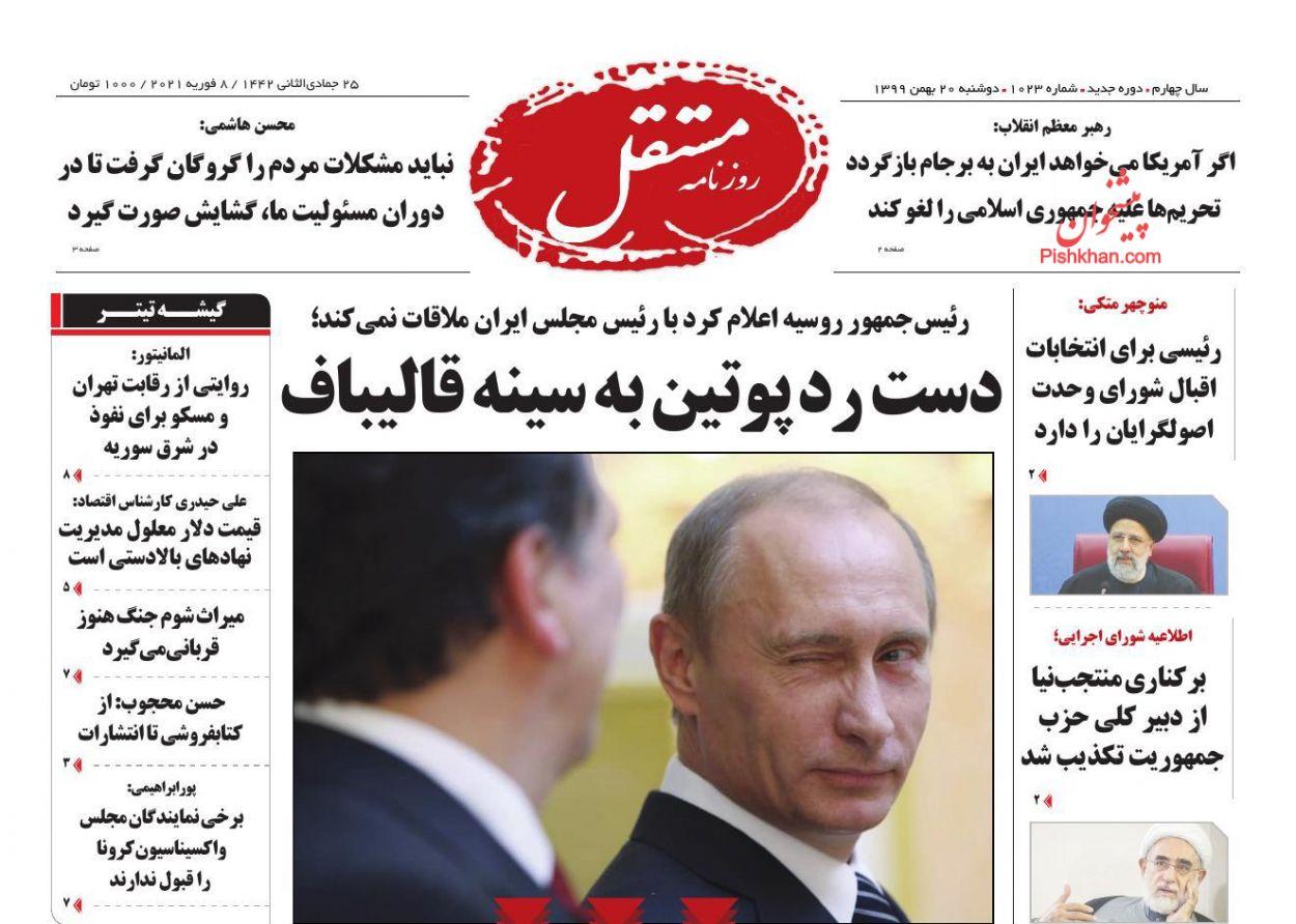 عناوین اخبار روزنامه مستقل در روز دوشنبه ۲۰ بهمن