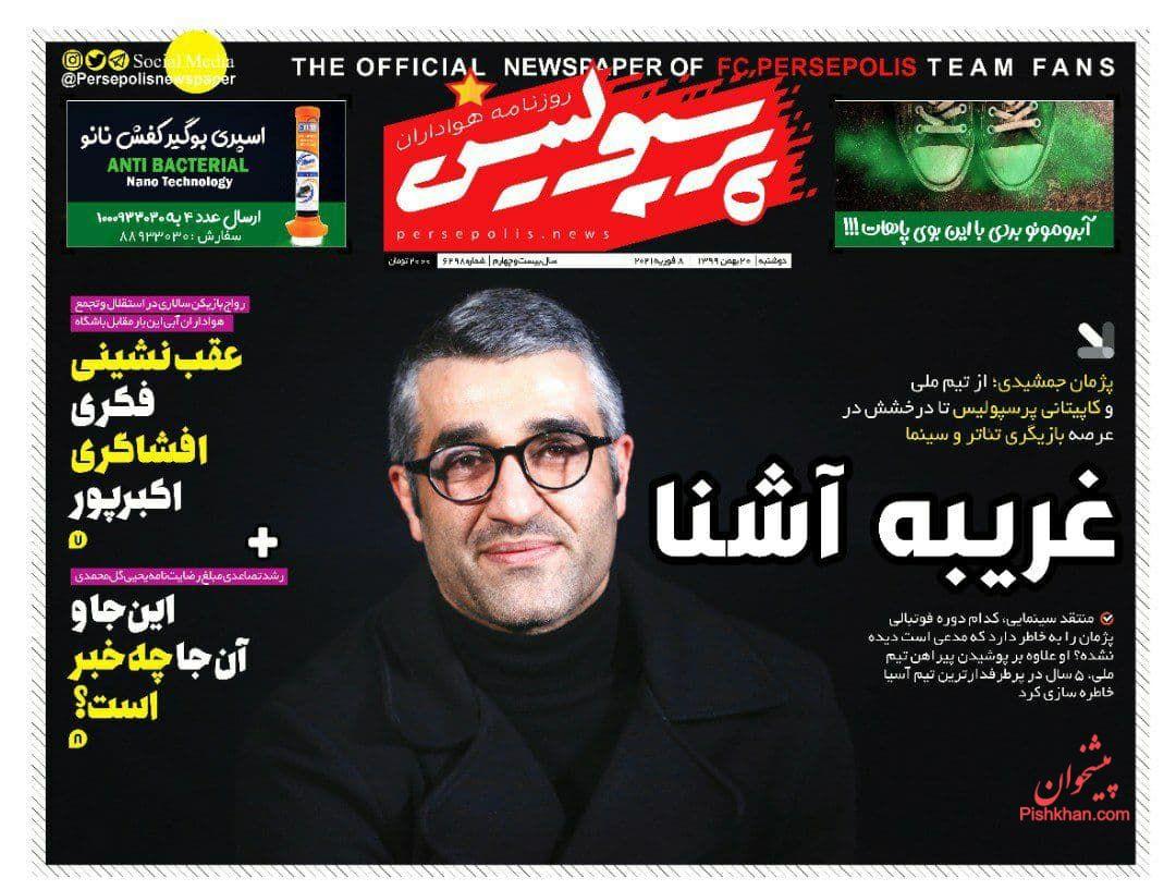 عناوین اخبار روزنامه پرسپولیس در روز دوشنبه ۲۰ بهمن