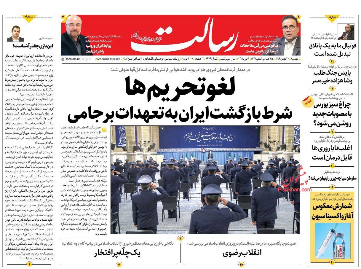 عناوین اخبار روزنامه رسالت در روز دوشنبه ۲۰ بهمن