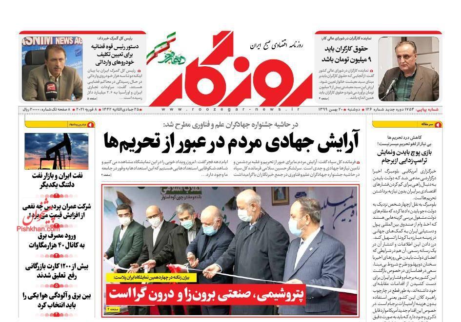 عناوین اخبار روزنامه روزگار در روز دوشنبه ۲۰ بهمن