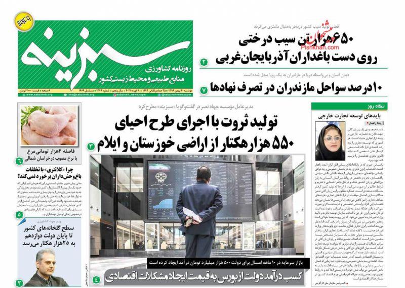 عناوین اخبار روزنامه سبزینه در روز دوشنبه ۲۰ بهمن