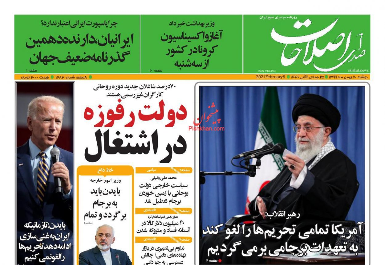 عناوین اخبار روزنامه صدای اصلاحات در روز دوشنبه ۲۰ بهمن