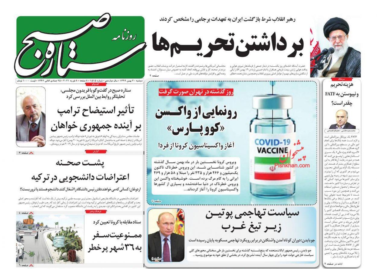 عناوین اخبار روزنامه ستاره صبح در روز دوشنبه ۲۰ بهمن