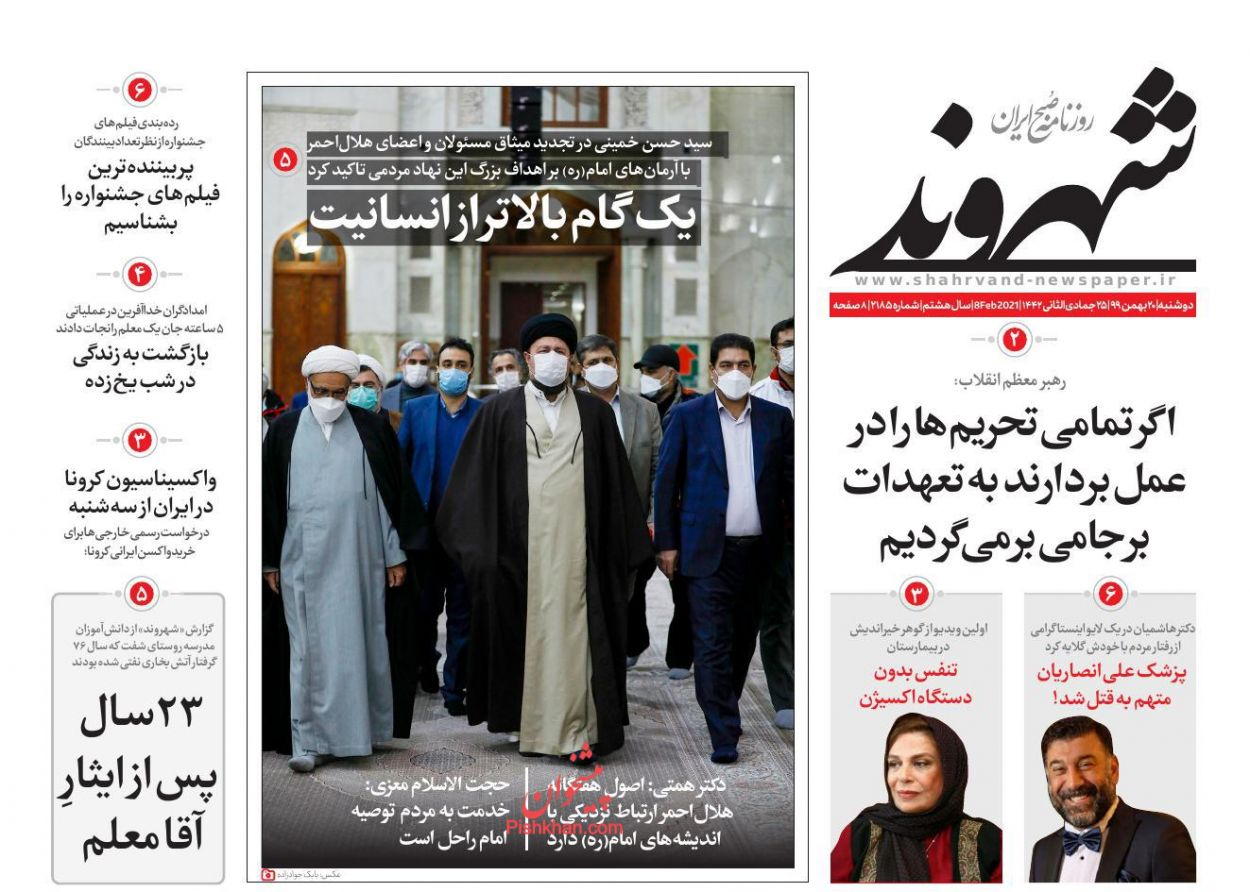عناوین اخبار روزنامه شهروند در روز دوشنبه ۲۰ بهمن