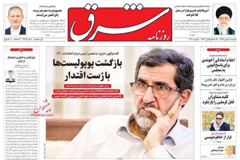 عناوین اخبار روزنامه شرق در روز دوشنبه ۲۰ بهمن