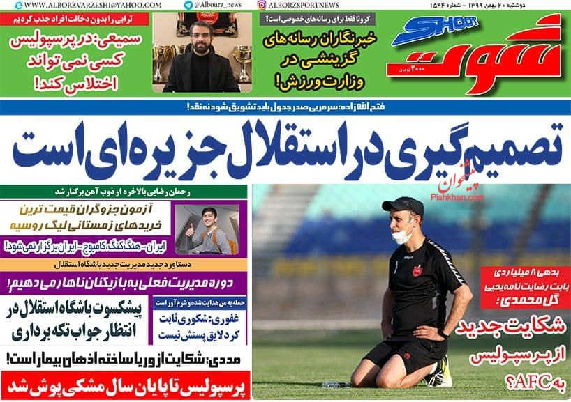 عناوین اخبار روزنامه شوت در روز دوشنبه ۲۰ بهمن