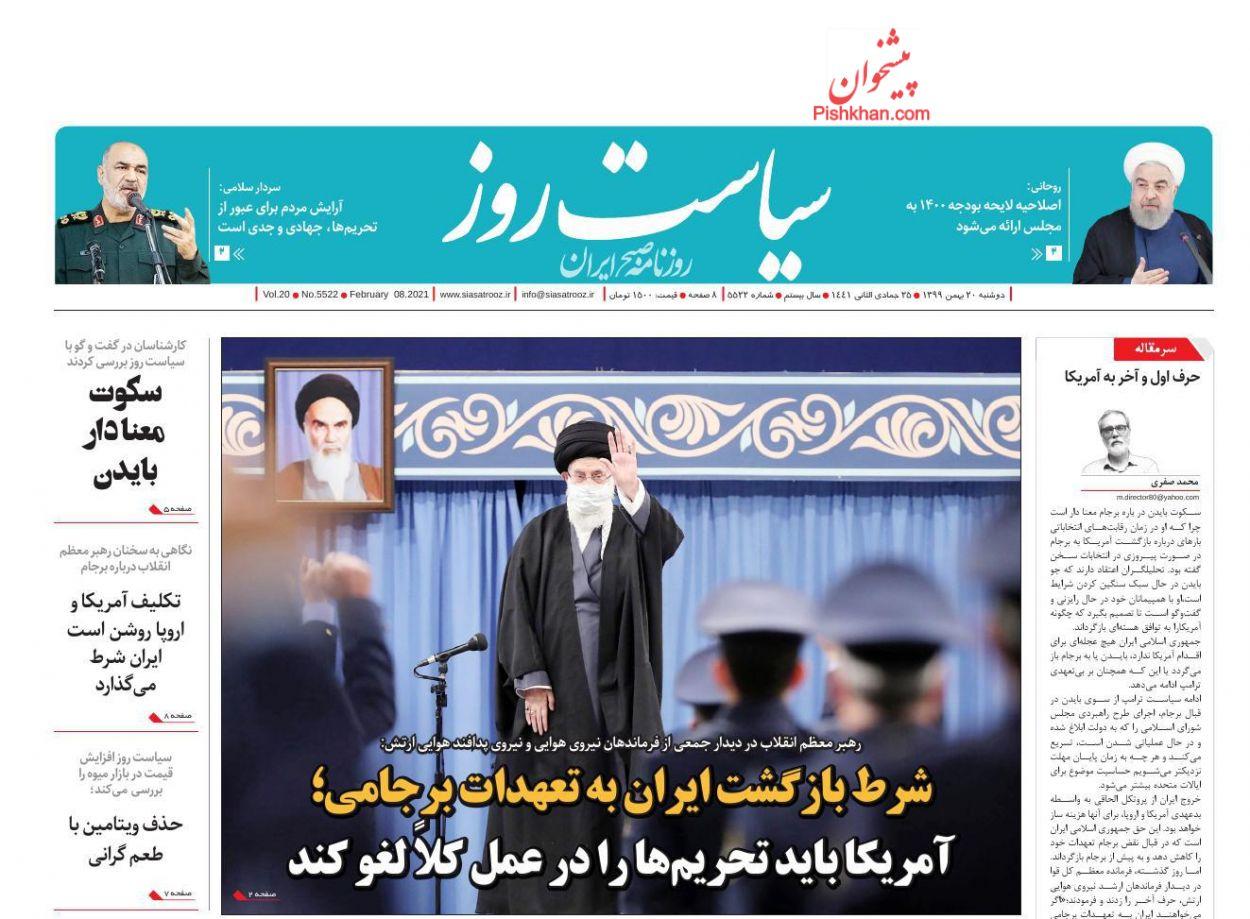 عناوین اخبار روزنامه سیاست روز در روز دوشنبه ۲۰ بهمن