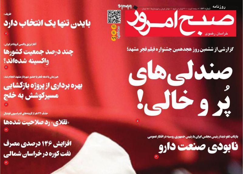 عناوین اخبار روزنامه صبح امروز در روز دوشنبه ۲۰ بهمن