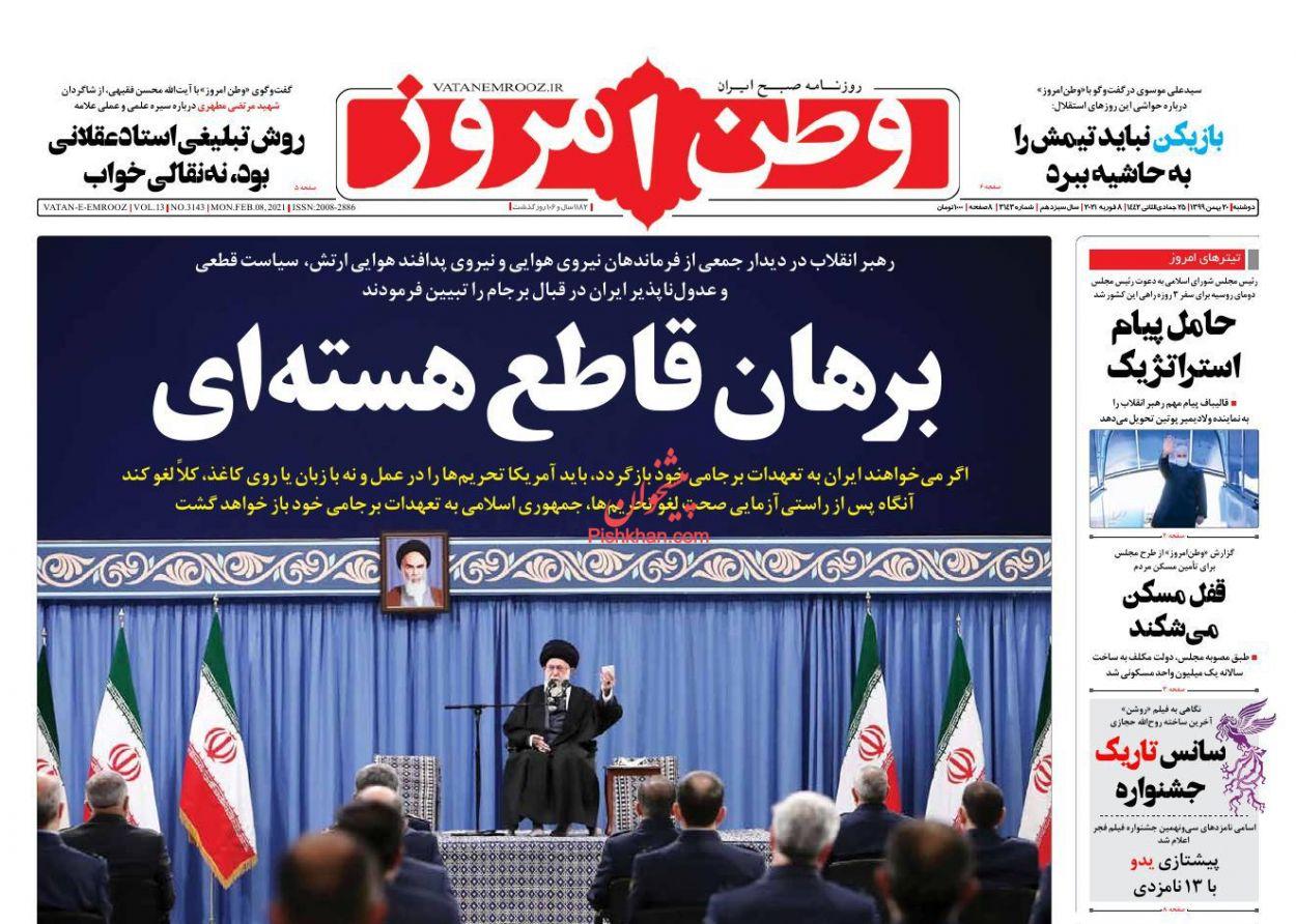 عناوین اخبار روزنامه وطن امروز در روز دوشنبه ۲۰ بهمن