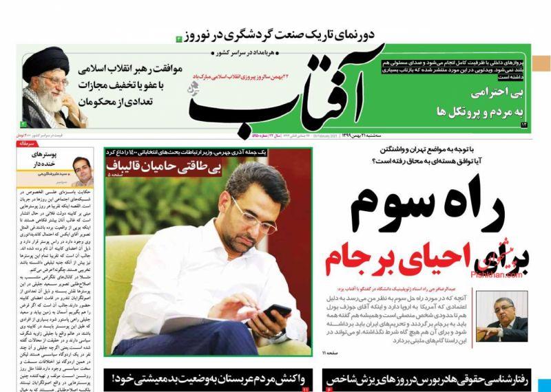 عناوین اخبار روزنامه آفتاب یزد در روز سهشنبه ۲۱ بهمن