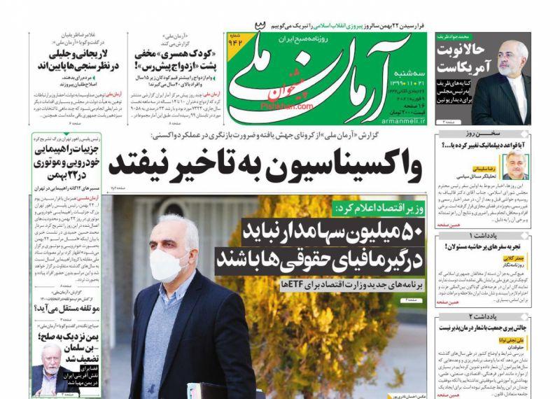 عناوین اخبار روزنامه آرمان ملی در روز سهشنبه ۲۱ بهمن