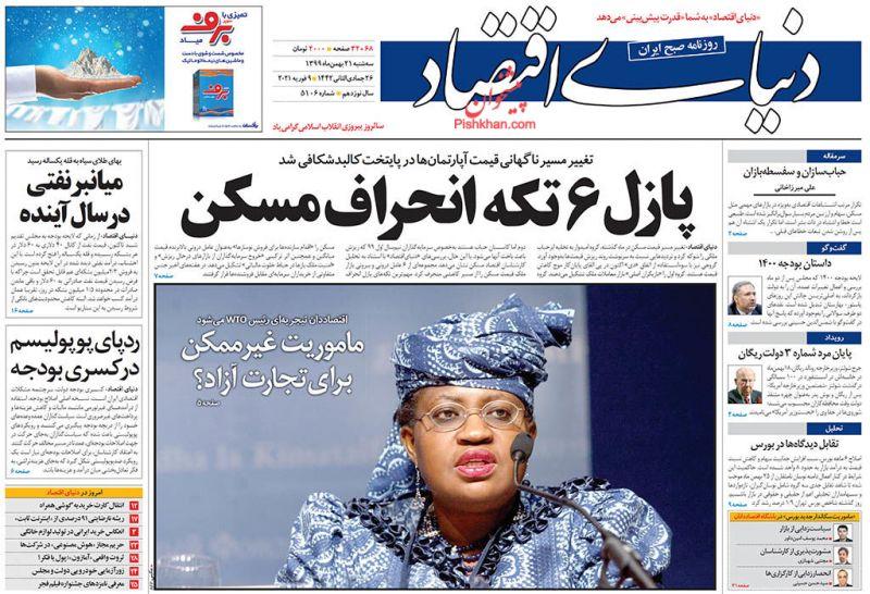 عناوین اخبار روزنامه دنیای اقتصاد در روز سهشنبه ۲۱ بهمن