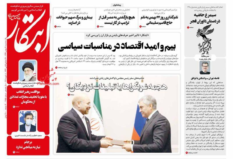 عناوین اخبار روزنامه ابتکار در روز سهشنبه ۲۱ بهمن