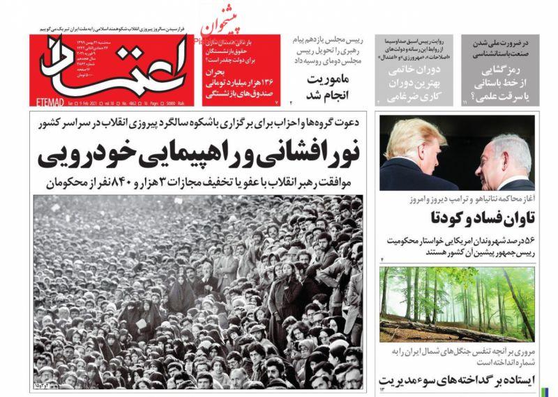 عناوین اخبار روزنامه اعتماد در روز سهشنبه ۲۱ بهمن